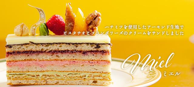 カフェケーキ【ミエル】