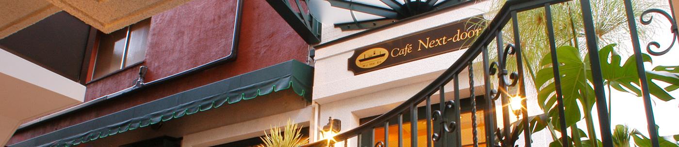 カフェ ネクスト・ドア