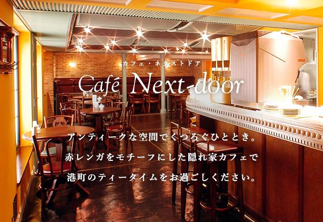 カフェ・ネクストドア