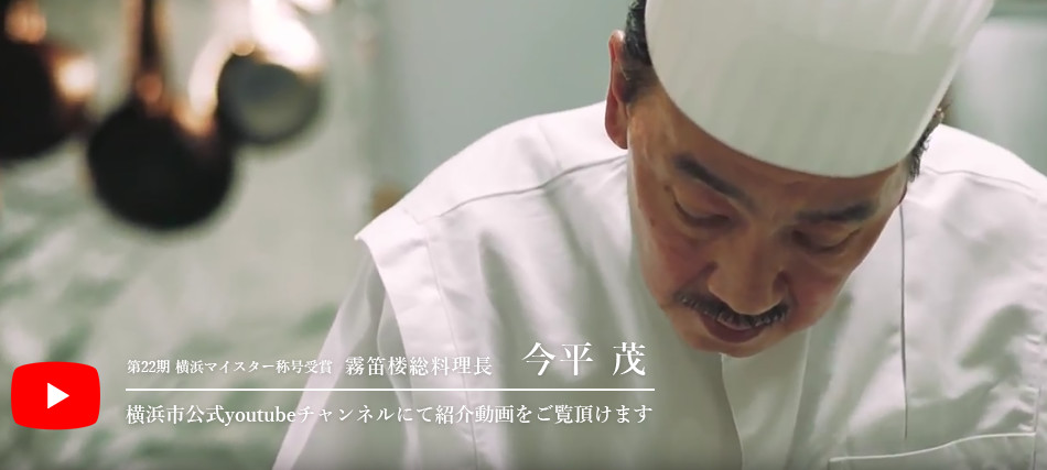 【第22期横浜マイスター紹介動画(横浜市公式youtube)】