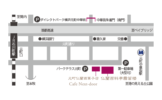 仏蘭西料亭 横濱元町 霧笛楼の地図・MAP