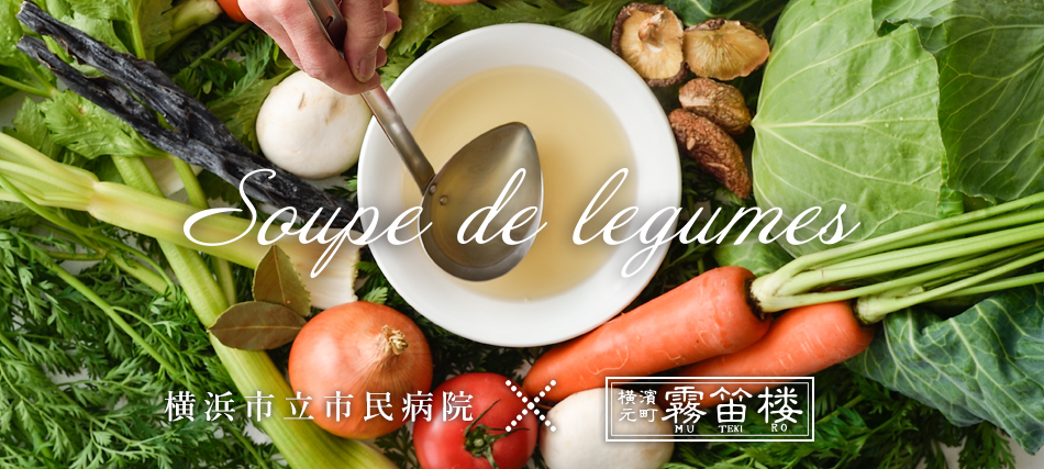 【横浜市立市民病院共同開発】術後の回復食に「スープ・ドゥ・レギューム」