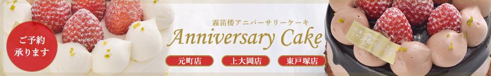 【洋菓子部門】アニバーサリーケーキのご予約承ります(元町仏蘭西菓子店/京急上大岡店/西武東戸塚S.C.店)