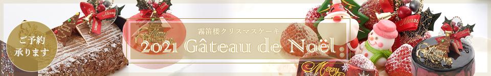 【洋菓子部門】クリスマスケーキのご予約承ります