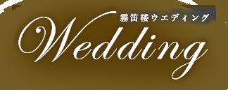 霧笛楼Wedding
