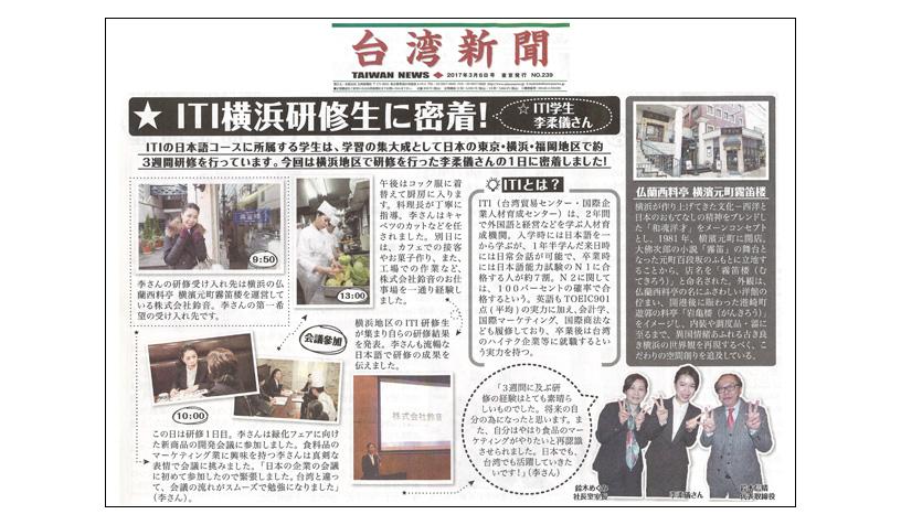 台湾新聞201703