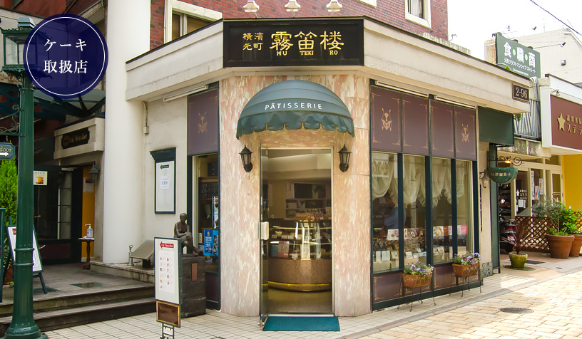 元町仏蘭西菓子店
