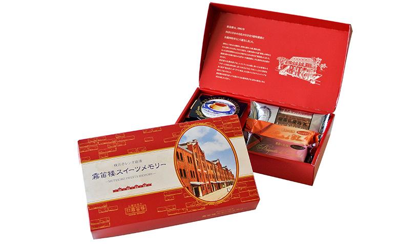 赤レンガ倉庫オリジナルギフト「スイーツメモリー」