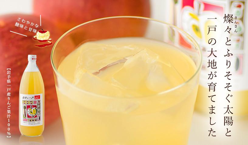 一戸リンゴジュースイメージ