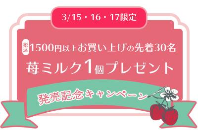 キャンペーンバナー苺ミルク
