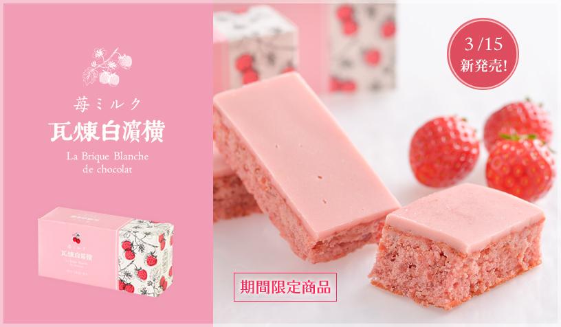 横濱白煉瓦苺ミルク