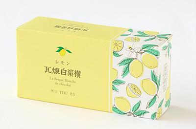 白煉瓦レモン箱