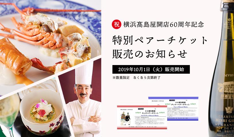 横浜高島屋開店60周年記念ペア―チケット販売のお知らせ