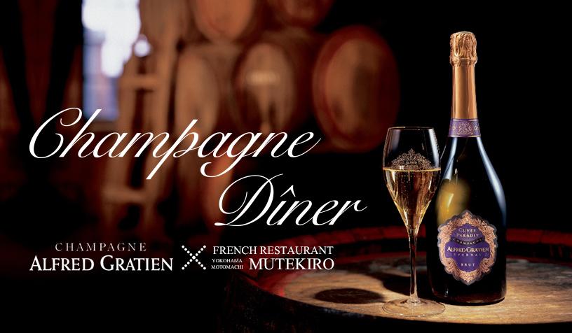 シャンパンディナー