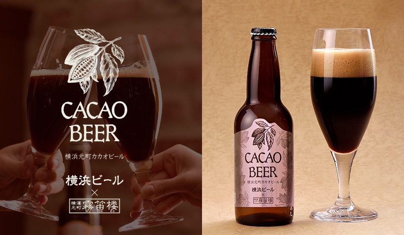 cacaobeer