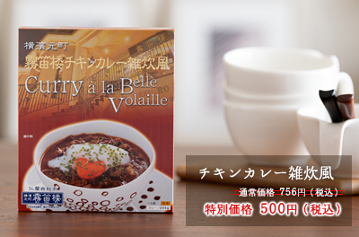 チキンカレー雑炊風756円→500円(税込)