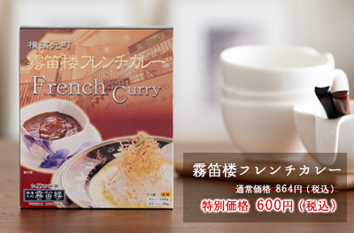 フレンチカレー864円→600円(税込)