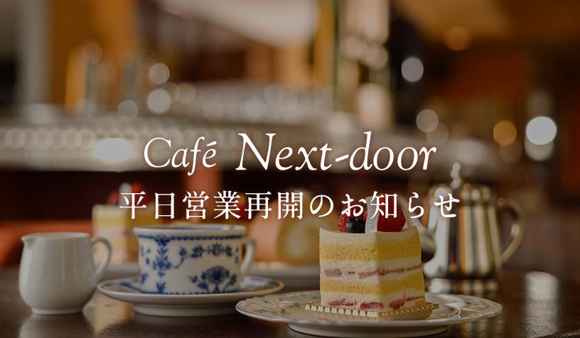 カフェ平日営業再開のお知らせ