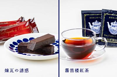 チョコレートケーキ&紅茶