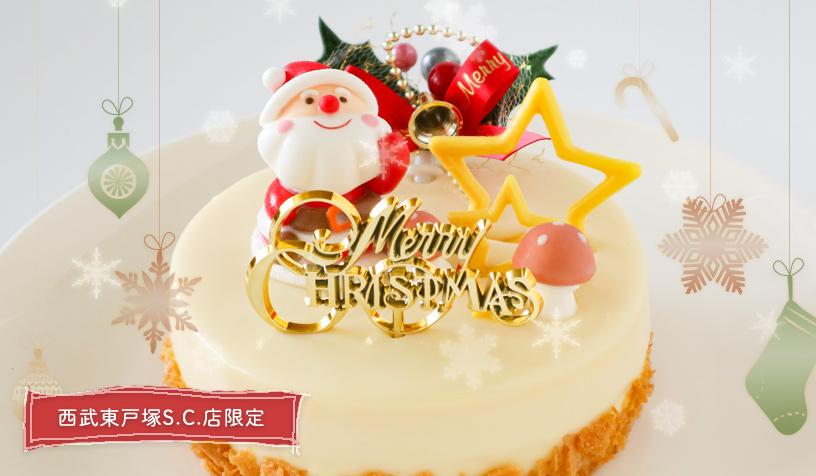 東戸塚西武限定クリスマスケーキ2020