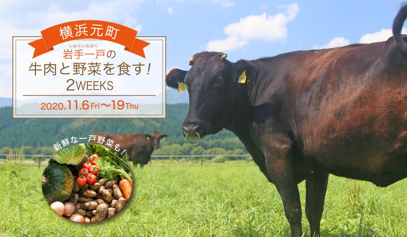 岩手一戸の牛肉と野菜を食す!2WEEKS