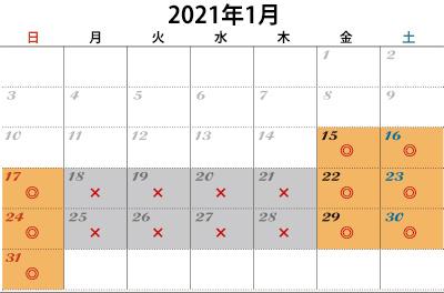 レストラン1月営業カレンダー