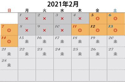レストラン営業カレンダー2月