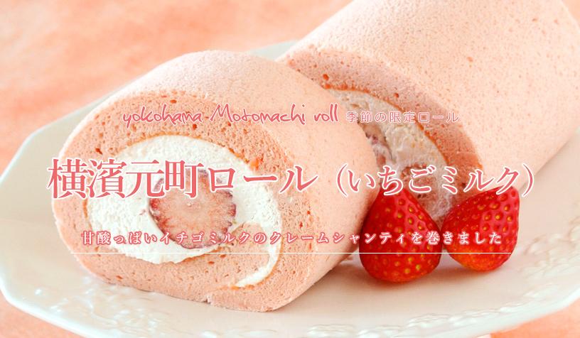 苺ミルクロール