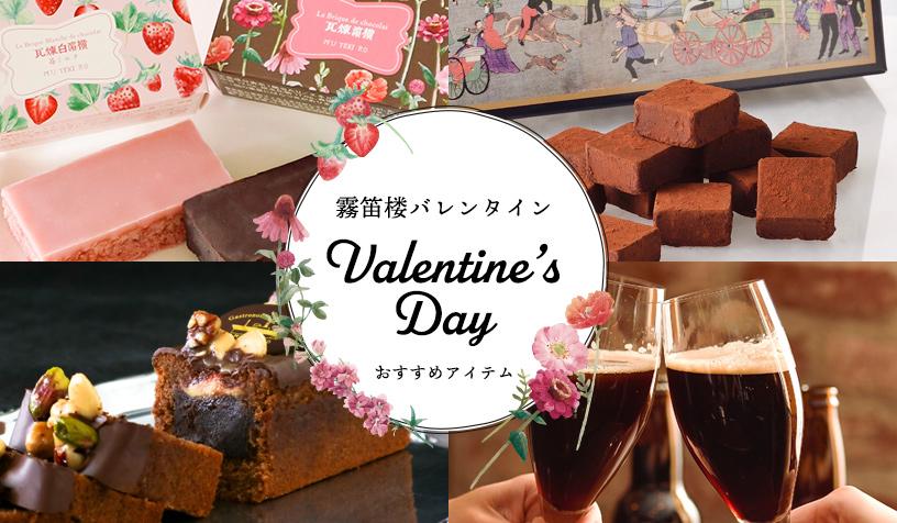 霧笛楼のバレンタイン2021