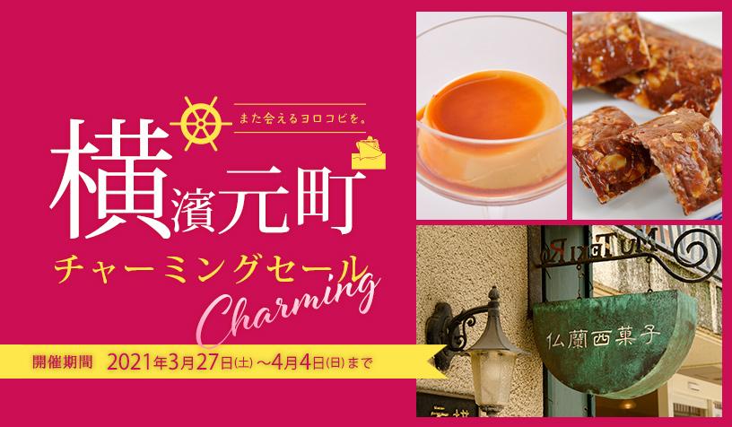 元町チャーミングセール2021春イメージ