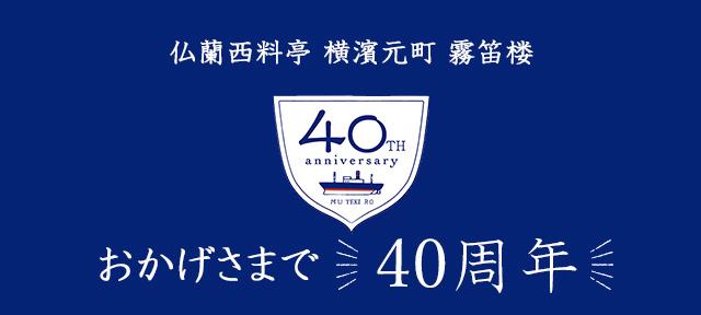 おかげさまで40周年仏蘭西料亭横濱元町霧笛楼