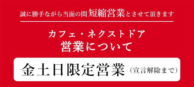 週末限定営業のお知らせ(8/23)