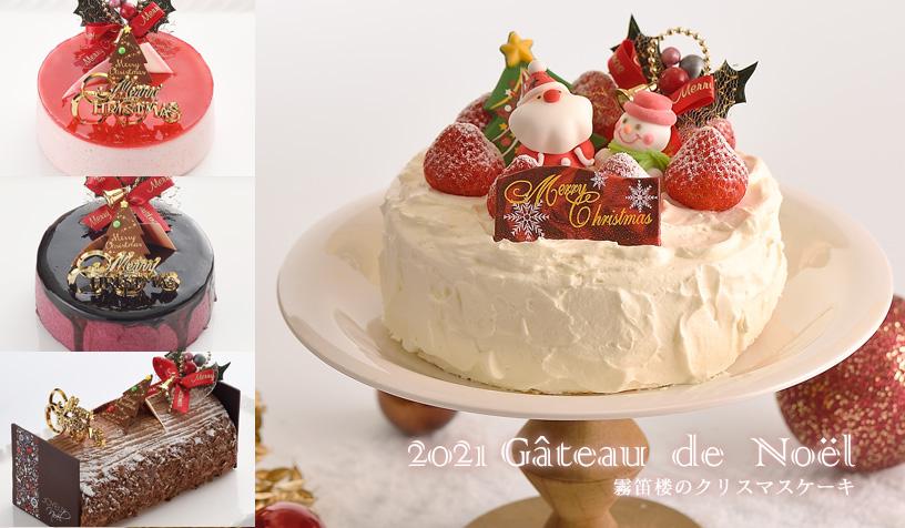 霧笛楼のクリスマスケーキ2021